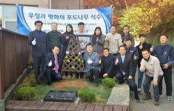 S Staro trto do prijateljstva na Korejskem polotoku